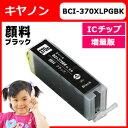 BCI-370XLPGBK キヤノン インク BCI-370XLPGBK 顔料ブラック増量版 ICチップ付【互換インクカートリッジ】BCI-370PGBKの増量版
