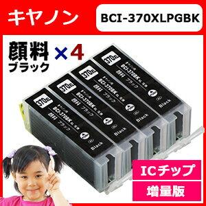 BCI-370XLPGBK×4 キヤノン インク BCI-370XLPGBK 顔料ブラック増量版 4本セット ICチップ付【互換インクカートリッジ】BCI-370PGBKの増量版