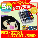 BCI-371XL+370XL/5MP キヤノン インク BCI-371XL+370XL/5MP 5色セット 【互換インクカートリッジ】 BCI-371 BCI-370 BCI 371 BCI 370
