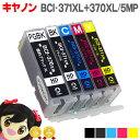 BCI-371XL+370XL/5MP キヤノン インク BCI-371XL+370XL/5MP 5色セット <ネコポス送料無料>【互換インクカートリッジ】 BCI-371 BCI-370 BCI 3