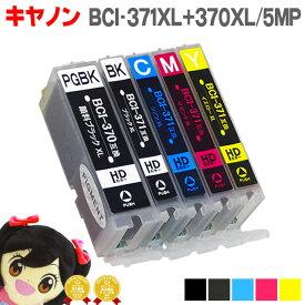 <クーポンで最大500円OFF>BCI-371XL+370XL/5MP キヤノン インク 5色セット BCI-371+370/5MP の大容量版 <ネコポス送料無料>【互換インクカートリッジ】 BCI-371 BCI-370 BCI 371 BCI 370