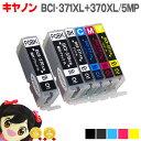 BCI-371XL+370XL/5MP 【黒もう1本★ネコポス送料無料】 キヤノン インク BCI-371XL+370XL/5MP(5色)+BCI-370XLPGBK(顔料黒) 増量版 ICチップ付