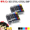 BCI-371XL+370XL 【全12本セット】キヤノン インク 【ネコポスで送料無料】BCI-371XL+370XL/5MP(5色)2セット+BCI-370XLPGBK(顔料黒) 2本 増量版 I