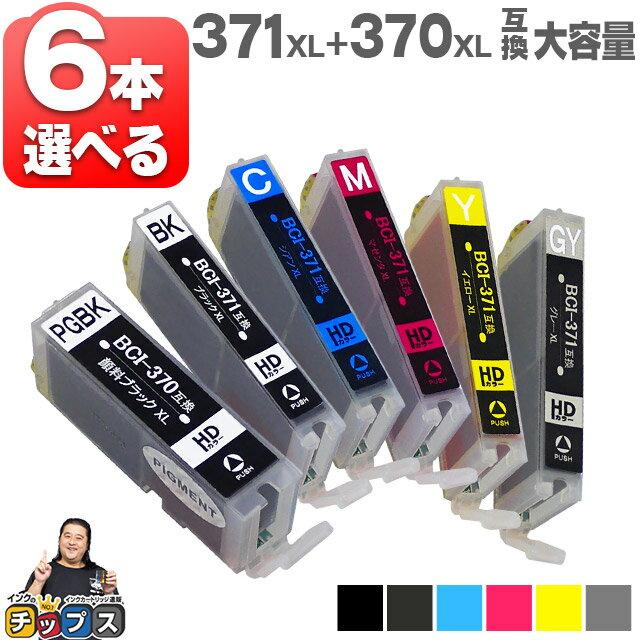 キャノンインク 370 371 BCI-371XL+370XL/6MP 色が選べる6色セット 増量版 キヤノンインクカートリッジ互換 <ネコポス送料無料>[BCI-371-370XL-6MP-P]