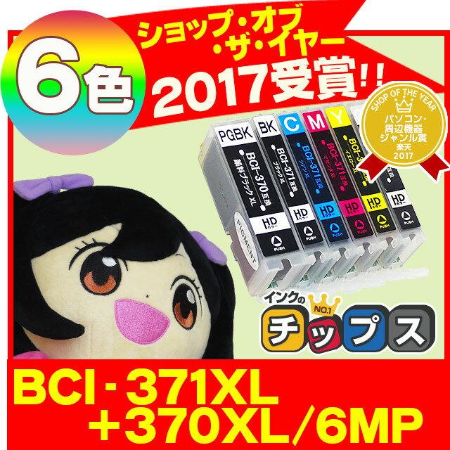 BCI-371XL+370XL/6MP キヤノン インク BCI-371XL+370XL/6MP 6色セット 【互換インクカートリッジ】 BCI-371 BCI-370 BCI 371 BCI 370