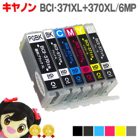BCI-371XL+370XL/6MP キヤノン インク BCI371XL+370XL/6MP 6色セット <ネコポス送料無料>【互換インクカートリッジ】 BCI-371 BCI-370 BCI 371 BCI 370