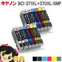 BCI-371XL+370XL/6MP キヤノン インク 6色セット×2 <ネコポス送料無料>【互換インクカートリッジ】 bci-371+370/6mp BCI-371 BCI-370 BCI 371