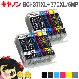 <小力くじで最大50%OFF>BCI-371XL+370XL/6MP キヤノン インク 6色セット×2 <ネコポス送料無料>【互換インクカートリッジ】 bci-371+370/6mp BCI-371 BCI-370 BCI 371 BCI 370