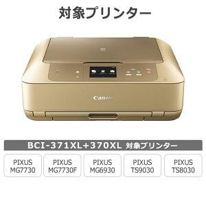BCI-371XL+370XL/6MP対象プリンター【PIXUSMG7730/MG7730F/MG6930/TS9030/TS8030】