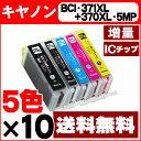 【送料無料】BCI-371XL+370XL/5MP キヤノン インク BCI-371XL+370XL/5MP 5色×10セット 【互換インクカートリッジ】