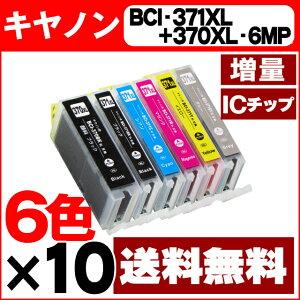 BCI-371XL+370XL/6MPキヤノンBCI-371XL+370XL/6MP6色セット互換インクBCI-371+370/6MPBCI-371BCI-370BCI371BCI370