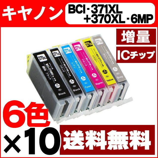 【送料無料】BCI-371XL+370XL/6MP キヤノン インク BCI-371XL+370XL/6MP 6色×10セット 【互換インクカートリッジ】