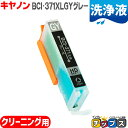 BCI-371XLGY-CL キヤノン 洗浄液 BCI-371XLGY-CL グレー用 <ネコポス送料無料>【互換クリーニングカートリッジ】 BCI-371 BCI-370 BCI 371 BCI 370