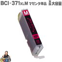 BCI-371XLM キヤノン インク BCI-371XLM マゼンタ増量版 ICチップ付<ネコポス送料無料>【互換インクカートリッジ】BCI-371Mの増量版