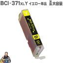BCI-371XLY キヤノン インク BCI-371XLY イエロー増量版 ICチップ付<ネコポス送料無料>【互換インクカートリッジ】BCI-371Yの増量版