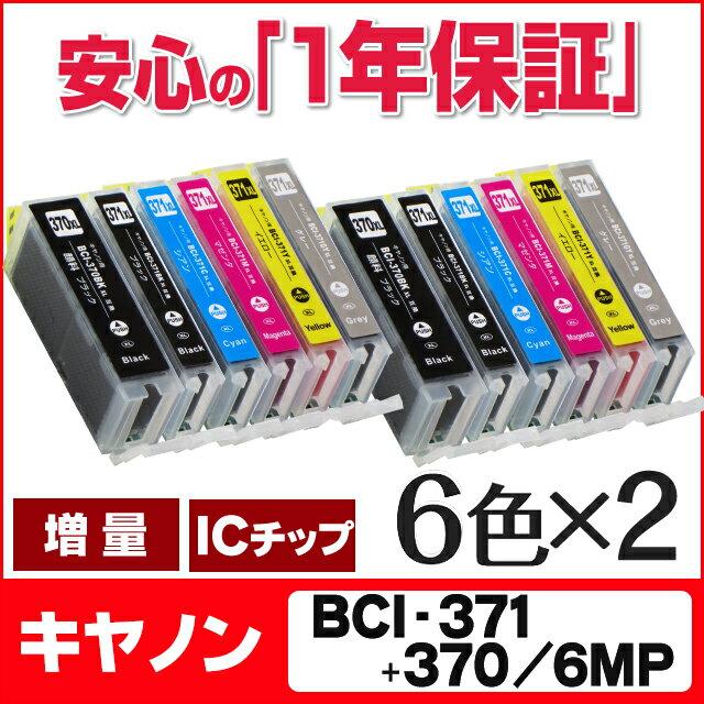 BCI-371XL+370XL/6MP-2SET キヤノン インク BCI-371XL+370XL/6MP 6色セット×2 【互換インクカートリッジ】 BCI-371 BCI-370 BCI 371 BCI 370