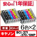 BCI-371XL+370XL/6MP-2SET キヤノン インク BCI-371XL+370XL/6MP 6色セット×2 【互換インクカートリッジ】 BCI-371 B…