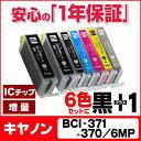 BCI-371XL+370XL/6MP 【黒もう1本★ネコポス送料無料】 キヤノン インク BCI-371XL+370XL/6MP(6色)+BCI-370XLPGBK(顔料黒) 増量版 ICチップ付
