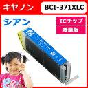 BCI-371XLC キヤノン インク BCI-371XLC シアン増量版 ICチップ付【互換インクカートリッジ】BCI-371Cの増量版