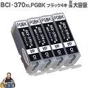 BCI-370XLPGBK×4 キヤノン インク BCI-370XLPGBK 顔料ブラック増量版 4本セット ICチップ付<ネコポス送料無料>【互換インクカートリッジ】BCI-370PGBKの増量版