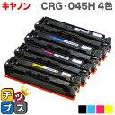 キヤノン CRG-045H-4PK 4色 セット内容:CRG-045HBLK・CRG-045HCYN・CRG-045HMAG・CRG-045HYEL 対応機種:LBP612C / L…
