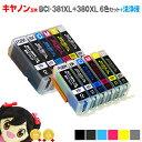 BCI-381XL+380XL/6MP キヤノン インク BCI-381+380/6MP の 大容量版 6色セット BCI381 BCI380 + 洗浄液6色セット用 対応機種:PIXUS TS813