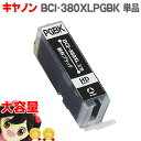キヤノン BCI-380XLPGBK 顔料ブラック大容量 単品 BCI-380 BCI-380PGBK 【ネコポス送料無料】【互換インクカートリッジ】