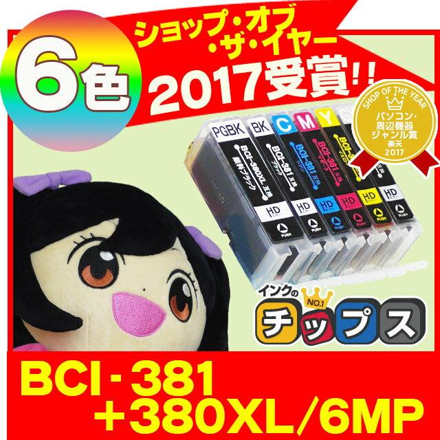 BCI-381+380XL/6MP キヤノン インク BCI-381-380XL-6MP 6色セット 顔料ブラック大容量 セット内容(BCI-381BK BCI-381C BCI-381M BCI-381Y BCI-381GY BCI-380XLPGBK)【ネコポス送料無料】【互換インクカートリッジ】