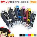 BCI-381XL+380XL/6MP キヤノン 6本自由選択セット BCI-381+380/6MP の 大容量版 BCI-381-380の大容量 BCI381 BCI380 対応機種:PIXUS T