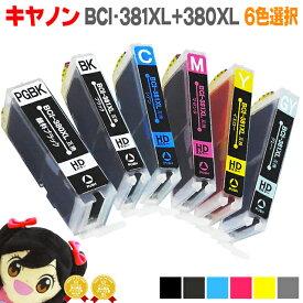 BCI-381XL+380XL/6MP キヤノン 6本自由選択セット BCI-381+380/6MP の 大容量版 BCI381 BCI380 対応機種:PIXUS TS8130 / PIXUS TS8230 / PIXUS TS8330 / PIXUS TS8430【ネコポス送料無料】【互換インクカートリッジ】[BCI-381XL-380XL-6MP-FREE]
