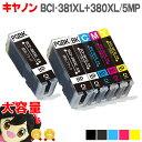 BCI-381XL+380XL/5MP キヤノン BCI-381XL-380XL-5MP 大容量版 5色+黒1本<6本セット> 対応機種:PIXUS TS8430 TS8330 TS8230 TS81