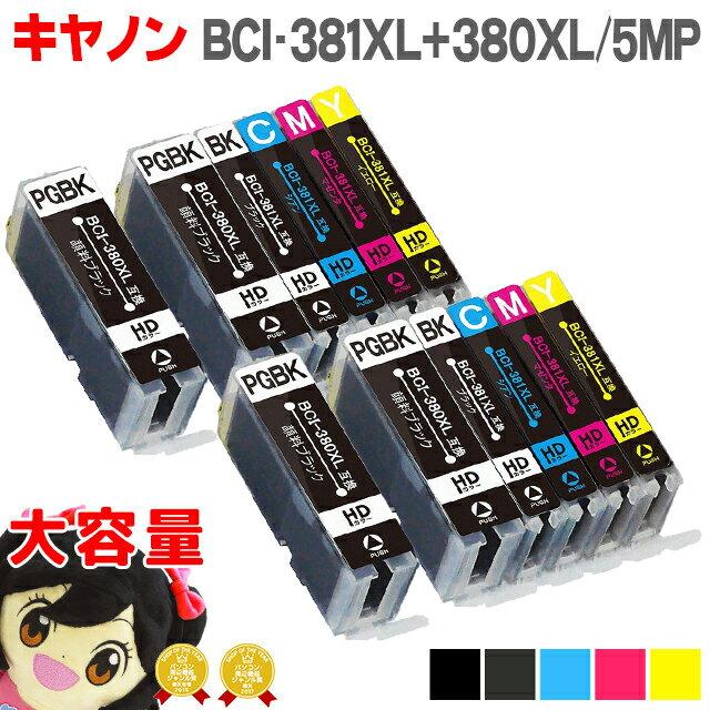 BCI-381XL+380XL/5MP キヤノン インク BCI-381XL-380XL-5MP 大容量版 5色+黒1本×2<12本セット> BCI-381-380の大容量 対応機種:PIXUS TS8230 TS8130 TS6230 TS6130 TR9530 TR8530 TR7530【ネコポス送料無料】【互換インクカートリッジ】