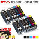 BCI-381XL+380XL/5MP キヤノン 大容量版 5色+黒1本×2<12本セット> 対応機種:PIXUS TS8430 / TS8330 / TS8230 / TS8130 / TS7430