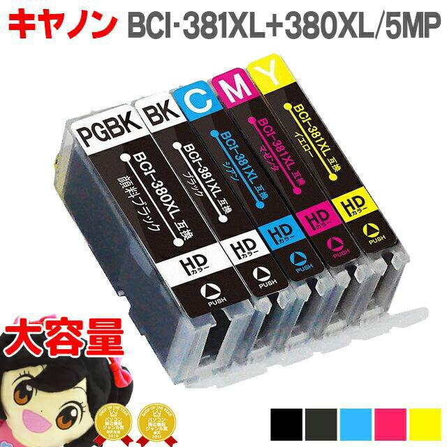 BCI-381XL+380XL/5MP キヤノン インク BCI-381XL-380XL-5MP 大容量版 5色セット BCI-381-380の大容量 対応機種:PIXUS TS8230 TS8130 TS6230 TS6130 TR9530 TR8530 TR7530【ネコポス送料無料】【互換インクカートリッジ】