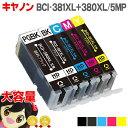 BCI-381XL+380XL/5MP キヤノン インク BCI-381+380/5MP の 大容量版 5色セット BCI-381-380の大容量 対応機種:P...