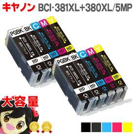 BCI-381XL+380XL/5MP キヤノン BCI-381XL-380XL-5MP 大容量版 5色×2<10本セット> 対応機種:PIXUS TS8430 TS8330 TS8230 TS8130 TS7430 TS7330 TS6330 TS6230 TS6130 TR9530 TR8630 TR8530 TR7530 TR703【ネコポス送料無料】【互換インクカートリッジ】