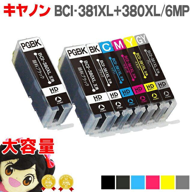 BCI-381XL+380XL/6MP キヤノン インク BCI-381XL-380XL-6MP 大容量版 6色+黒1本<全7本> BCI-381-380の大容量 BCI381 BCI380 対応機種:PIXUS TS8130/PIXUS TS8230【ネコポス送料無料】【互換インクカートリッジ】