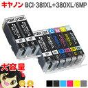BCI-381XL+380XL/6MP キヤノン インク BCI-381+380/6MP の 大容量版 6色+黒2本セット<全8本> BCI-381-380の大容量 BCI381 BCI380 対応機