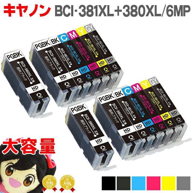 BCI-381XL+380XL/6MP キヤノン インク BCI-381XL-380XL-6MP 大容量版 6色+黒1本×2<全14本> セット内容(BCI-381XLBK BCI-381XLC BCI-381XLM BCI-381XLY BCI-381XLGY BCI-380XLPGBK)BCI-381-380の大容量 BCI381 BCI380【互換インクカートリッジ】【宅配便商品・あす楽】
