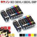 【期間限定特価】BCI-381XL+380XL/6MP キヤノン インク BCI-381+380/6MP の 大容量版 6色+黒1本×2 セット内容(BCI-381XLBK BCI-381XLC BCI-381XLM BCI-381XLY BCI-381XLGY BCI-380XLPGBK)BCI-381-380の大容量 BCI381 BCI380【互換インク】【宅配便商品・あす楽】