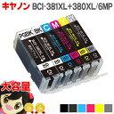 BCI-381XL+380XL/6MP キヤノン インク BCI-381+380/6MP の 大容量版 6色セット BCI-381-380の大容量 BCI381...