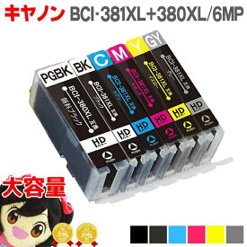 BCI-381XL+380XL/6MP キヤノン インク BCI-381+380/6MP の 大容量版 6色セット BCI-381-380の大容量 BCI381 BCI380 対応機種:PIXUS TS8130 TS8230 TS8330【ネコポス送料無料】【互換インクカートリッジ】