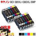 BCI-381XL+380XL/6MP キヤノン インク BCI-381+380/6MP の 大容量版 6色×2<全12本> BCI-381-380の大容量 BCI381 BC…