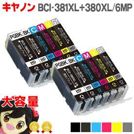 【期間限定特価】BCI-381XL+380XL/6MP キヤノン インク BCI-381+380/6MP の 大容量版 6色×2<全12本> BCI-381-380の大容量 BCI381 BCI380 対応機種:PIXUS TS8130/PIXUS TS8230【ネコポス送料無料】【互換インクカートリッジ】
