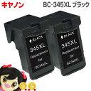 BC-345XL ブラック×2個セット キヤノン 大容量版 対象プリンタ:PIXUS TS3130,PIXUS TS203 BC-345【リサイクル(再生)…