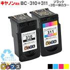 【宅配便送料無料】キヤノン BC-311とBC-310の2個セット 対応機種:PIXUS MP493,PIXUS MP490,PIXUS MP480,PIXUS MP280,PIXUS MP270,PIXUS MX420,PIXUS MX350,PIXUS iP2700【リサイクルインクカートリッジ(再生)】【宅配便商品・あす楽】