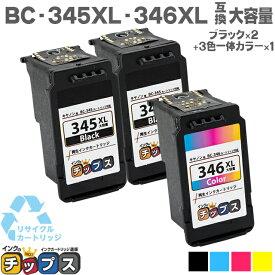【宅配便商品・あす楽】BC-345XL-346XL キヤノン BC-345XL(ブラック)×2個+BC-346XL(3色一体カラー)×1個の計3個セット BC-345-346の大容量版 【リサイクル(再生)インクカートリッジ】対応機種:PIXUS TS3330 / PIXUS TS3130 / PIXUS TS203 / PIXUS TS3130S / TR4530
