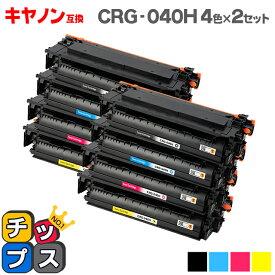 【宅配便商品・あす楽】キヤノン CRG-040H 4色×2セット 大容量版 【互換トナーカートリッジ】対応機種:Satera LBP712Ci