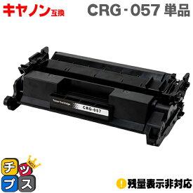 【宅配便商品・あす楽】キヤノン CRG-057(3009C003) ブラック単品 【互換トナーカートリッジ】対応機種:Satera LBP224 / Satera LBP221