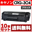 【送料無料】 CRG-304 10本セット キヤノン トナーカートリッジ CRG-304 ブラック Satera D450/MF4010/MF4120/MF4130/MF4150/MF4270/MF4
